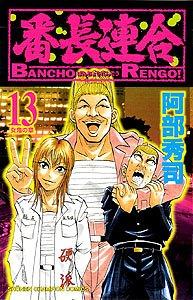 番長連合 第13巻 (少年チャンピオン・コミックス)