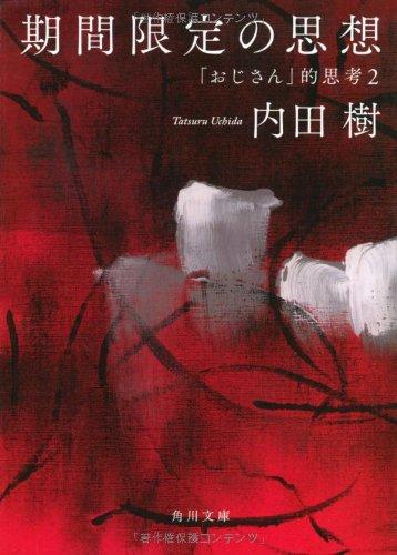 期間限定の思想 「おじさん」的思考2 (角川文庫)