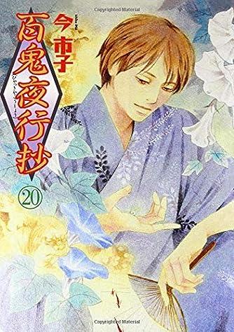 百鬼夜行抄 20 (眠れぬ夜の奇妙な話コミックス)