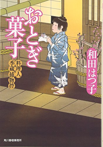 おとぎ菓子―料理人季蔵捕物控 (時代小説文庫)