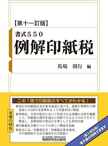 書式550 例解印紙税 (第十一訂版)
