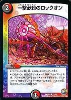 デュエルマスターズ/DMR-23/071/C/一撃必殺のロックオン