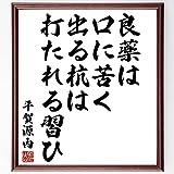 平賀源内の名言書道色紙「良薬は口に苦く、出る杭は打たれる習ひ」額付き/受注後直筆(Y3156)
