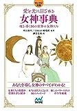 【マイナビ文庫】 愛と光に目ざめる女神事典 ~魂を導く86の世界の女神たち