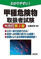 514Vm RHy+L. SL200  - 危険物取扱者試験 01