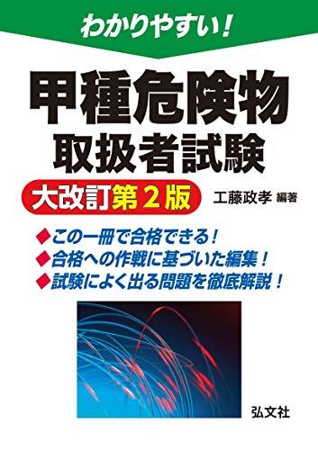 わかりやすい!甲種危険物取扱者試験 (国家・資格シリーズ 103)