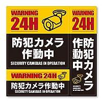 セキュリティーステッカー 「防犯カメラ作動中」3種セット 屋内外両用 色あせしにくい QSP-SECSTK01