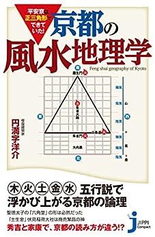 [円満字 洋介]の平安京は正三角形でできていた! 京都の風水地理学