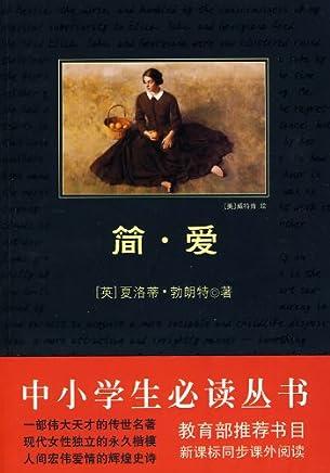 中小学生必读丛书:简•爱 (中小学生新课标必读丛书)