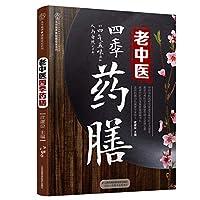 老中医四季药膳/健康爱家系列