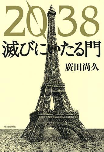 2038 滅びにいたる門