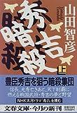 秀吉暗殺〈上〉 (文春文庫)