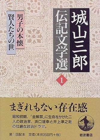 城山三郎伝記文学選〈1〉男子の本懐 賢人たちの世
