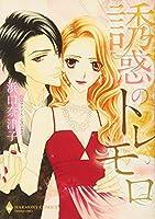 誘惑のトレモロ (エメラルドコミックス/ハーモニィコミックス)