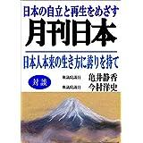 日本人本来の生き方に誇りを持て! 雑誌『月刊日本』電子版