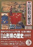 図説 山形県の歴史 (図説 日本の歴史)
