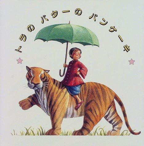 トラのバターのパンケーキ―ババジくんのおはなし (評論社の児童図書館・絵本の部屋)