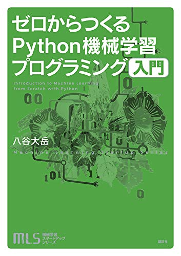 機械学習スタートアップシリーズ ゼロからつくるPython機械学習プログラミング入門 (KS情報科学専門書)