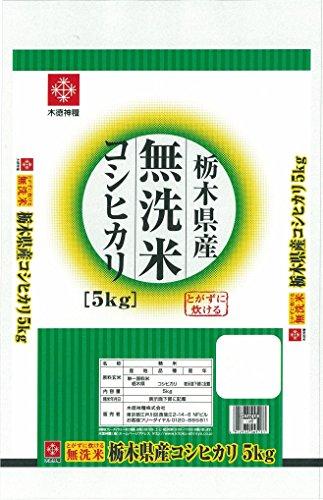 【精米】 栃木県産 無洗米 コシヒカリ 5kg 令和2年産