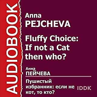 Couverture de Fluffy Choice: If Not a Cat Then Who? [Russian Edition]