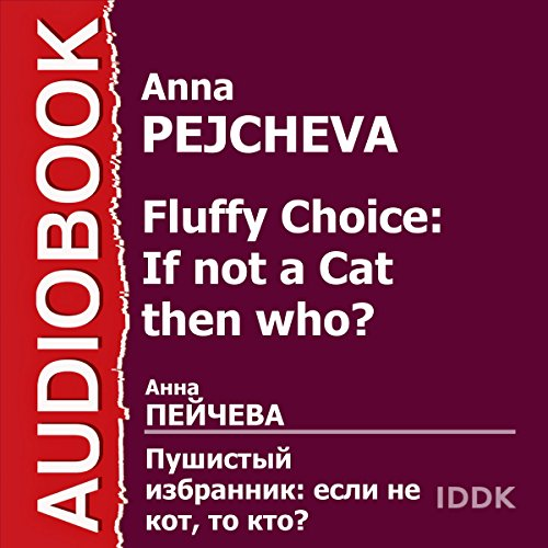 Fluffy Choice: If Not a Cat Then Who? [Russian Edition] cover art