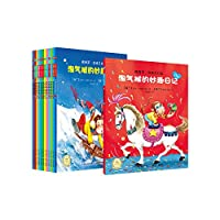 我的成长日记系列:淘气猴的妙趣日记(全12册)