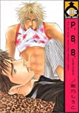 P.B.B. 1 (ビーボーイコミックス)