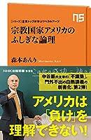 シリーズ・企業トップが学ぶリベラルアーツ 宗教国家アメリカのふしぎな論理 (NHK出版新書)