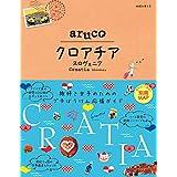 20 地球の歩き方 aruco クロアチア スロヴェニア (地球の歩き方aruco)