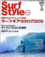 サーフスタイル2006 (エイムック (1192))