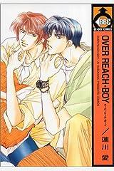 Over reach・boy (ビーボーイコミックス) コミック