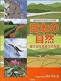 日本の自然―豊かな生命あふれる地 (身近な自然でふるさと学習)