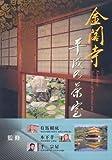 金閣寺平成の茶室