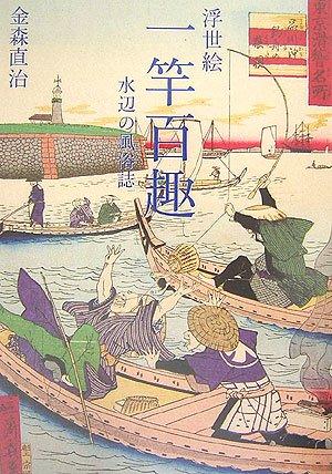 浮世絵 一竿百趣―水辺の風俗誌の詳細を見る
