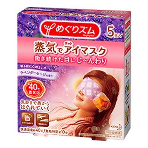めぐリズム蒸気でアイマスク ラベンダーの香り 5枚入×3個