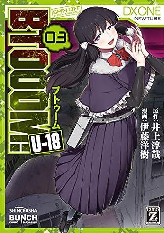 BTOOOM! U―18 3 (BUNCH COMICS)