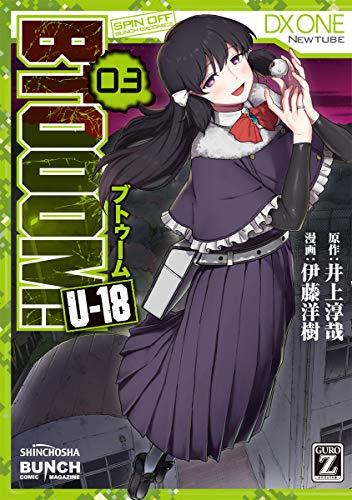 BTOOOM! U—18 3 (BUNCH COMICS) - 井上 淳哉, 伊藤 洋樹