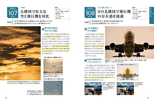 インプレス『完全版写真がもっと上手くなるデジタル一眼撮影テクニック事典101+』
