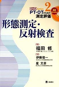 本の形態測定・反射検査 (PT・OTのための測定評価DVDシリーズ 2)の表紙