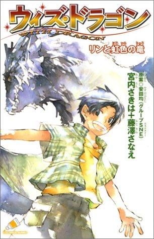 ウィズ・ドラゴン―リンと虹色の竜 (カラフル文庫)の詳細を見る