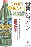 これが「美味しい!」世界のワイン (WISH BOOKS)
