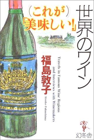 これが「美味しい!」世界のワイン (WISH BOOKS)の詳細を見る