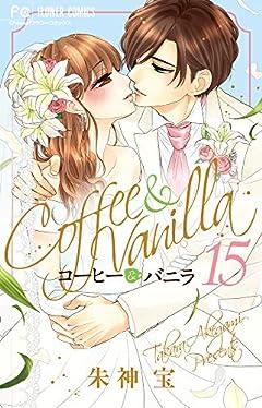 コーヒー&バニラ (15) (Cheeseフラワーコミックス)