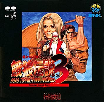 餓狼伝説3 アレンジサウンドトラックス