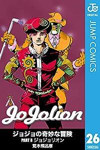 ジョジョの奇妙な冒険 第8部 モノクロ版 26 (ジャンプコミックスDIGITAL)