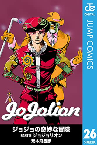 ジョジョの奇妙な冒険 Part8 ジョジョリオン 第26巻