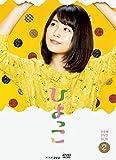 連続テレビ小説 ひよっこ 完全版 DVD BOX2[DVD]