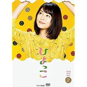 """連続テレビ小説 ひよっこ 完全版 DVD BOX2"""""""