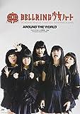 AROUND THE WORLD―ベルリン少女ハート写真集+DVD (Loft BOOKS)