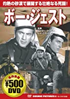 DVD>ボー・ジェスト (COSMIC PICTURES 96)